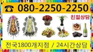 야간꽃배달 O8O-225O-225O 부산중앙유병원장례식…
