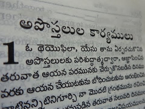 The book of Acts movie in Telugu.