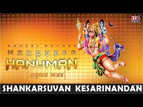 हनुमान भजन : संकर सुवन केसरी नंदन | Shankarsuvan Kesarinandan | Top Hanuman Bhajan Affection Music