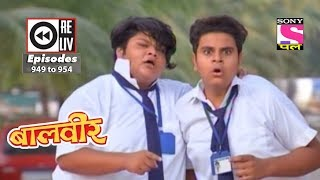 Weekly Reliv - Baalveer -  5th May 2018  to 11th May 2018  - Episode 949 to 954