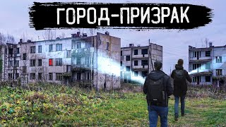Маленький Чернобыль в глуши леса | Кладбище автомобилей стоит 30 лет | Почему опустел город-призрак?