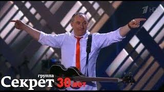 Смотреть клип Секрет - От Питера До Москвы