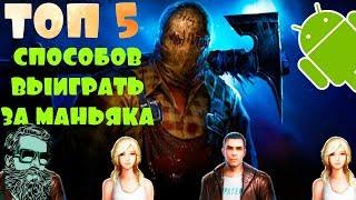 Horrorfield ►ТОП 5 СПОСОБОВ ВЫИГРАТЬ ЗА МАНЬЯКА | by Boroda Game