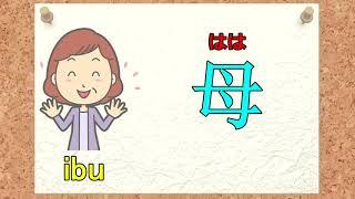 keluarga Bahasa Jepang【hiragana】