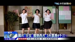 20150817中天新聞 「少女」王大陸太帥 女老師曲家瑞求愛