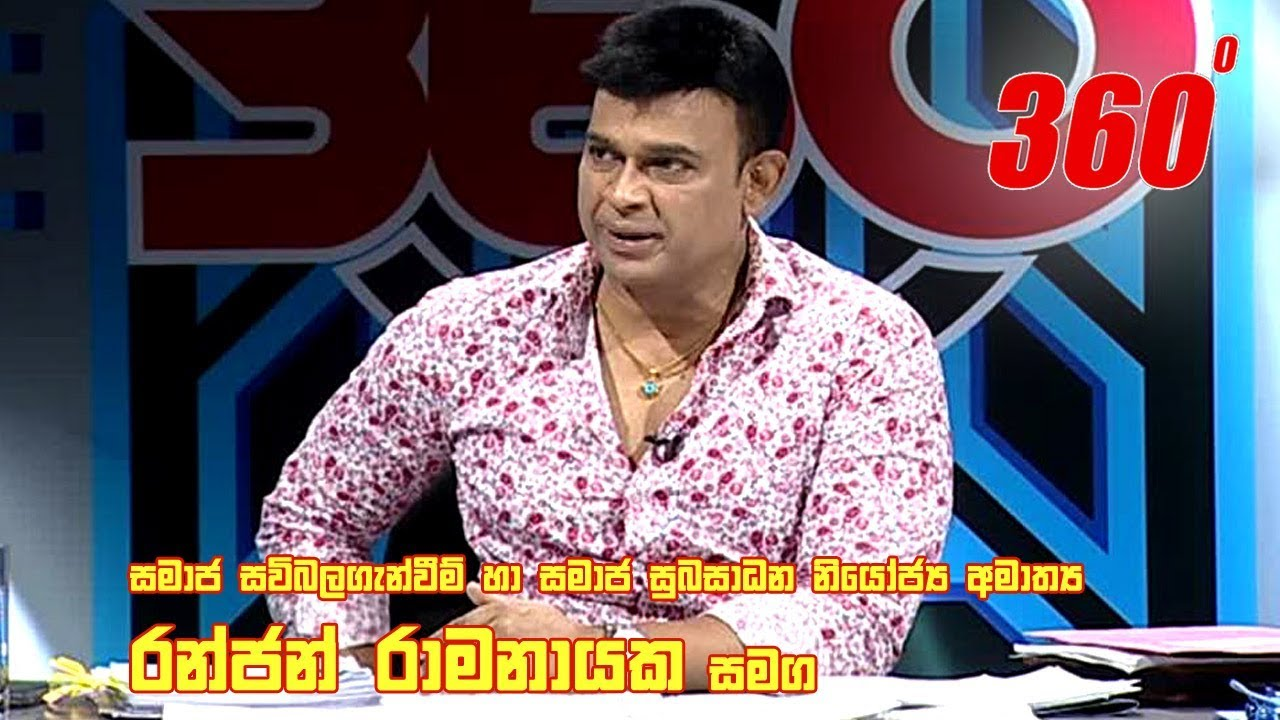 360 with Ranjan Ramanayake ( 16-07-2018 )