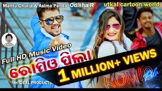 Romio Pila Full HD Music Sandeep &amp Jyoti Mantu Churia &amp Asima