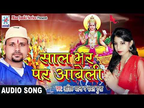 Happy Chhath Puja-Chandan Aashik Ka सबसे हिट छठ गीत -साल भर पर आबेली छठी मॉ