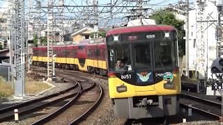 【京阪】鴨東線開通&8000系誕生 30周年記念ヘッドマーク掲出 龍谷大前深草駅