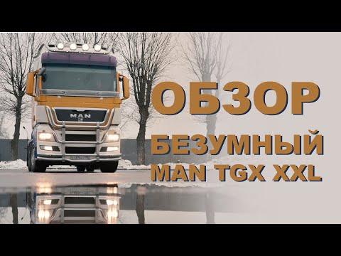 ОБЗОР на MAN TGX XXL от Вадима Казбековича