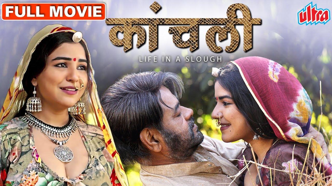 Download Kaanchli Full Movie   Sanjay Mishra Hindi Movie  Shikha Malhotra Latest  Hindi Full Movie HD
