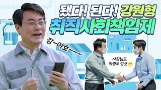 띵동💌 강원형 취직 사회책임제에 선정되었습니다!