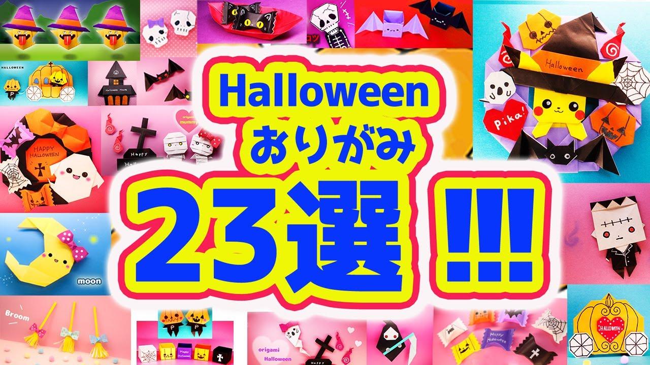 【作品紹介】Halloween折り紙23選!