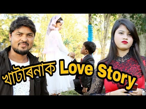 Khatarnak Love Story ।। Assamese Comdey Video ।। Sunny Golden