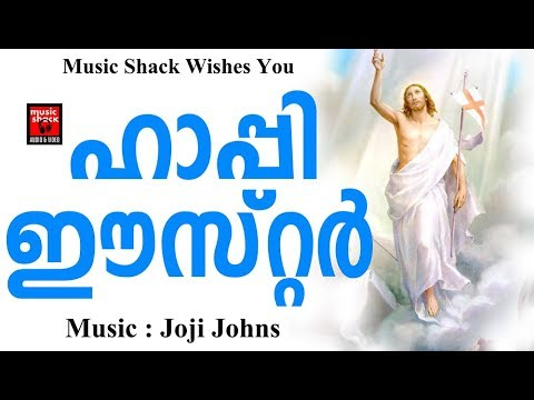 easter special songs christian devotional songs malayalam 2019 easter sunday songs adoration holy mass visudha kurbana novena bible convention christian catholic songs live rosary kontha friday saturday testimonials miracles jesus   adoration holy mass visudha kurbana novena bible convention christian catholic songs live rosary kontha friday saturday testimonials miracles jesus