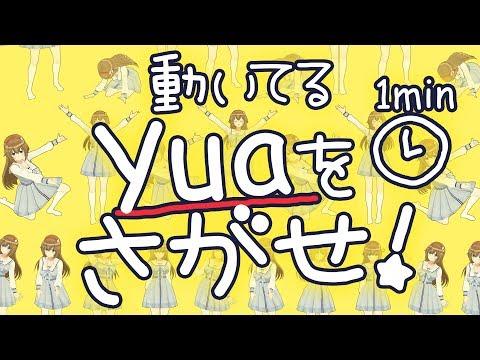 【アハ体験】YUAをさがせ!【ウォー◯ー】