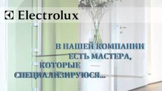 Ремонт холодильников Electrolux(, 2015-12-24T08:11:18.000Z)