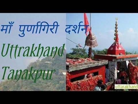 Maa purnagiri ji ki yatra    Maa purnagiri Temple    Tanakpur/ Uttrakhand  
