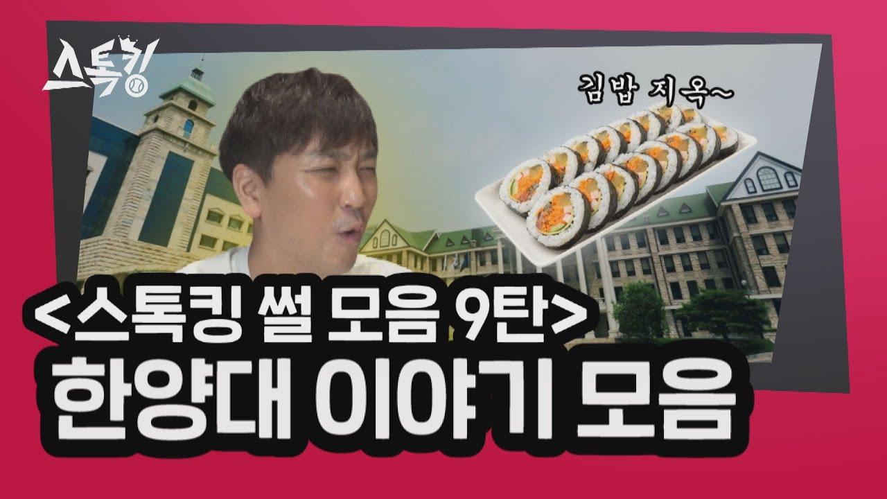 <스톡킹 썰 모음 9탄> 한양대 이야기