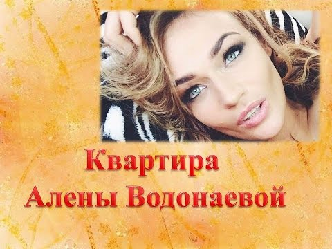 Недвижимость участников Дом 2  Алена Водонаева