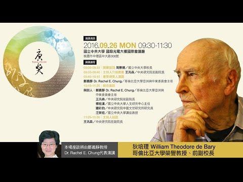 【2016 Tang Prize】Masters' Forum 1 / Sinology - 9/26 Mon. 09:30-11:30