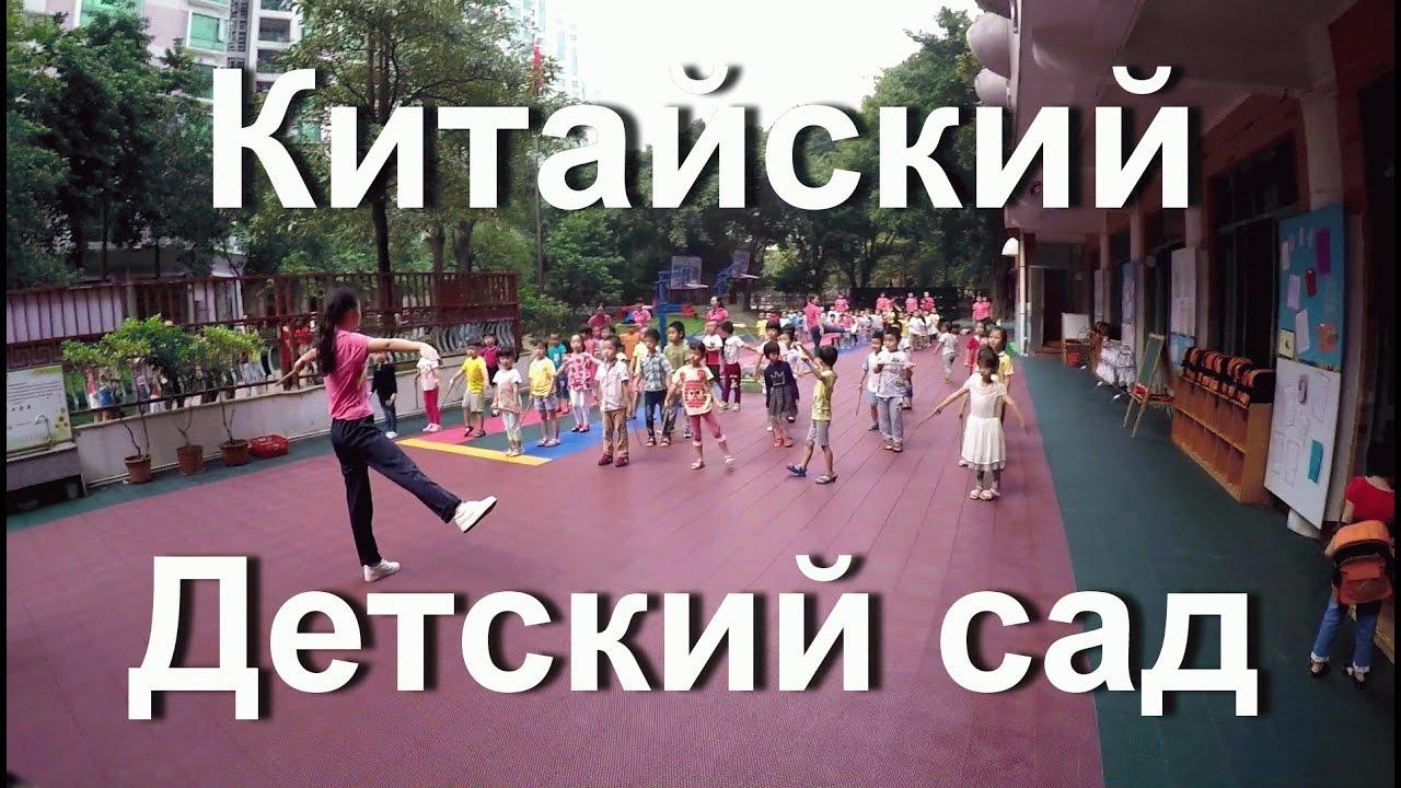 Китайский детский сад. Воспитатели тоже делают утреннюю зарядку с детьми.