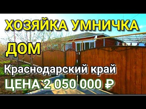 Хозяйка умничка, которая продает свой дом в Краснодарском крае / Обзор от Николая Сомсикова