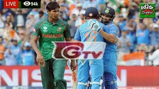 BANGLADESH vs INDIA || সরাসরি দেখুন || ASIA CUP 2018 FINAL|| LIVE STREAMING SCORE-02