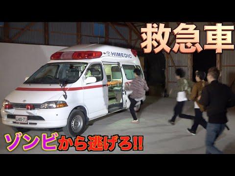 【ゾンビ】救急車に逃げ込んで生き延びろ!!!!