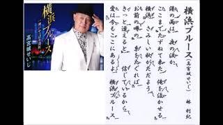 詩吟・歌謡吟「横浜ブルース(高宮城せいじ)」林利紀 吟符入り