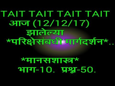 Teacher Aptitude And Intelligence Test || 12/12/17 Exam Questions information