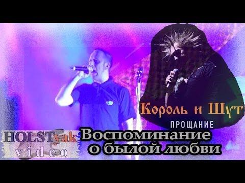 Король и Шут - Воспоминание о былой любви (feat Ча-ча - гр. НАИВ). Прощание (Москва, 2013) 13/23