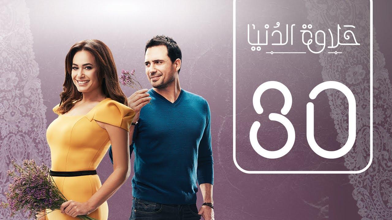 مسلسل حلاوة الدنيا   الحلقة الثلاثون   Halawet Eldonia  .. Episode No. 30
