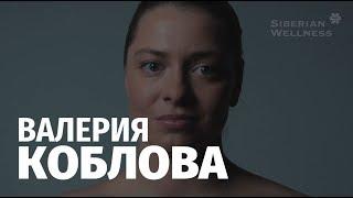 «Натуральная правда». Валерия Коблова, часть I