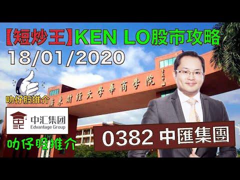 盧志明 Ken Lo | 叻仔股推介 | 0382 中匯集團 | 20200118 - YouTube
