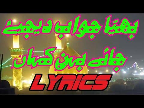 Bhaiya jawab dijiye jaye bahen kahan || lyrics || Zeya Jalalpuri