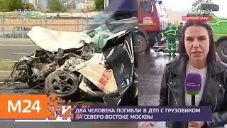 Смотреть видео Очевидцы рассказали об аварии на улице Комдива Орлова - Москва 24 онлайн