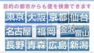 口コミで評判の高速バス予約 高速バスドットコム(高速バス.com)!