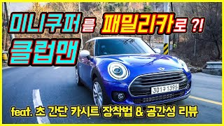 미니쿠퍼 클럽맨을 패밀리카로?! feat. 초 간단 카…