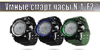 Умные смарт часы No 1 F2.  Обзор и тест Smart Watch из Китая.
