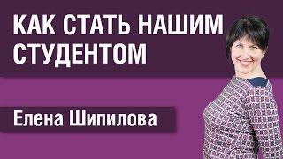 Как стать нашим студентом. Елена Шипилова.(http://speakasap.com/skypecourses.html Если Вы прошли наши бесплатные курсы из 7 уроков, проработали грамматику, просмотрели..., 2013-08-22T12:31:49.000Z)