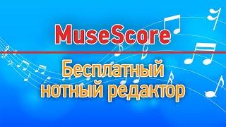 Урок №1. Нотный редактор MuseScore - Ввод нот, пауз,  смещение нот на октаву вверх или вниз
