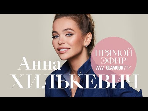 Анна Хилькевич о воспитании детей, отношениях с мужем и съемках в «Универе»
