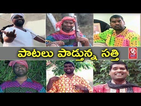 Bithiri Sathi Singing Songs | Teenmaar News | V6 News
