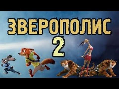 Зверополис 2 - Русский трейлер (Zootopia 2)