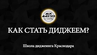 Школа диджеинга Краснодара Mix Master  Как стать диджеем  Школа Dj курсы #mixmasterkrd