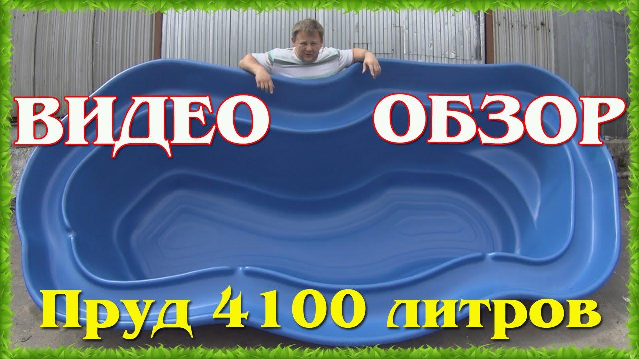 Пруд 4100 литров Ландшафтный дизайн Пластиковый пруд на дачу для искусственного водоема обзор