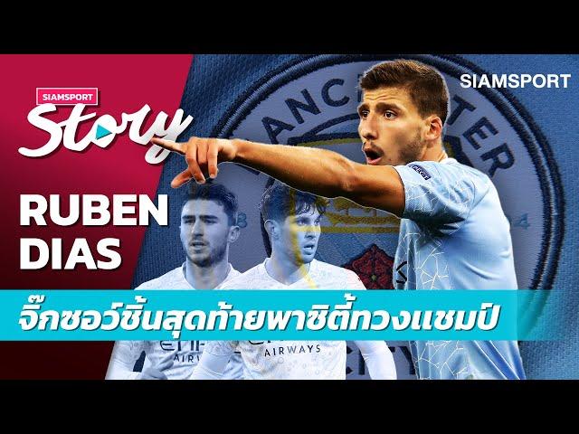 'รูเบน ดิอาส'...กองหลังเทพจิ๊กซอว์ชิ้นสุดท้ายพาแมนฯซิตี้ทวงแชมป์ | Siamsport Story