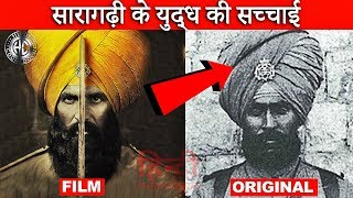 हम सिर्फ 21 थे और वो 10,000 | Battle of Saragarhi History in Hindi
