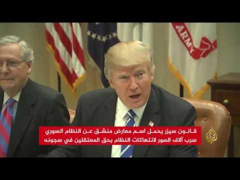 مجلس النواب الأميركي يقر قانون سيزر لمعاقبة نظام الأسد